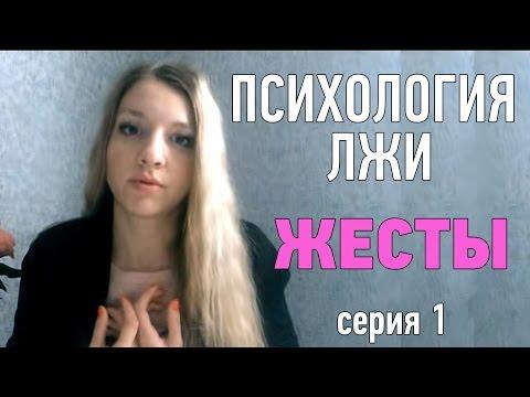 Язык жестов: Оценочные жесты #8