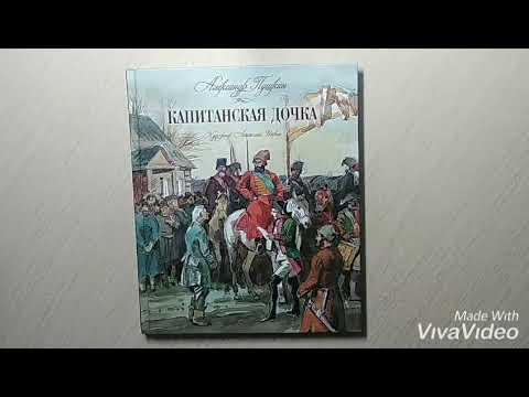 "Обзор на книгу ""Капитанская дочка"" (А. С. Пушкин)"