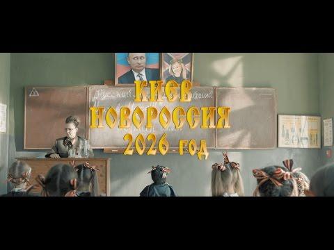 Київ, Новоросія 2026