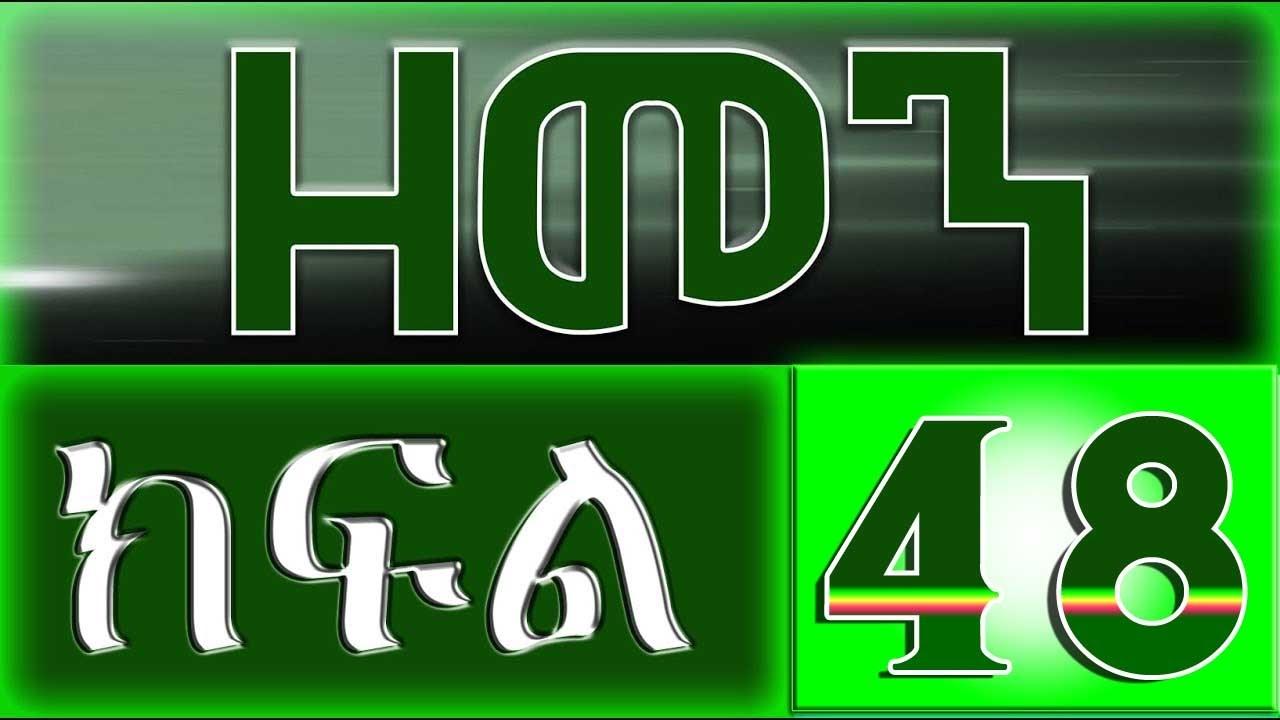Download (ዘመን )ZEMEN Part 48