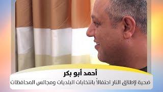 أحمد أبو بكر - ضحية لإطلاق النار احتفالاً بانتخابات البلديات ومجالس المحافظات
