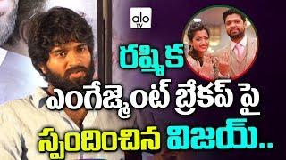 Vijay Devarakonda Respond On Rashmika Breakup | Tollywood Updates | Alo TV Channel