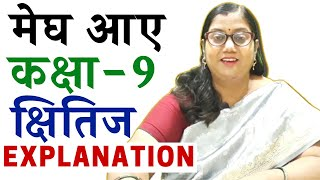 megh aaye poem chapter 15 by sarweshwar dayal saxena class 9 hindi kshitij line by line explanation