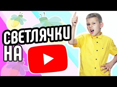 Кто такой осветитель? Светлячок на YouTube? Обязанности осветителя YouTube проекта