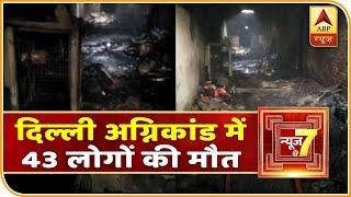 Delhi Fire: आग ने छीन ली 43 जिंदगियां, परिवारों में छाया मातम, कौन है इस भयानक हादसे का जिम्मेदार ?
