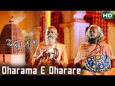 DHARAMA E DHARARE ଧରମ ଏ ଧାରରେ    Album-Alekh Mahima    Baba Abinashi Dash    Sarthak Music