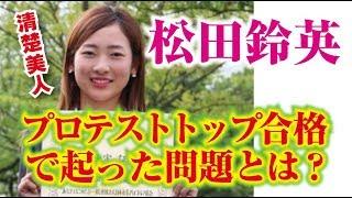 松田鈴英 プロテストトップ合格で起った問題とは?天然で清楚な美人と評判の女子プロゴルファー  相互チャンネル登録 SUB4SUB チャンネル返し