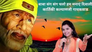 Kartiki kalyanji gaikwad - Baba sang sang chalo hum manaye Diwali