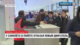 Самолет Sukhoi Superjet 100, летевшии в Тюмень, экстренно приземлился в Самаре