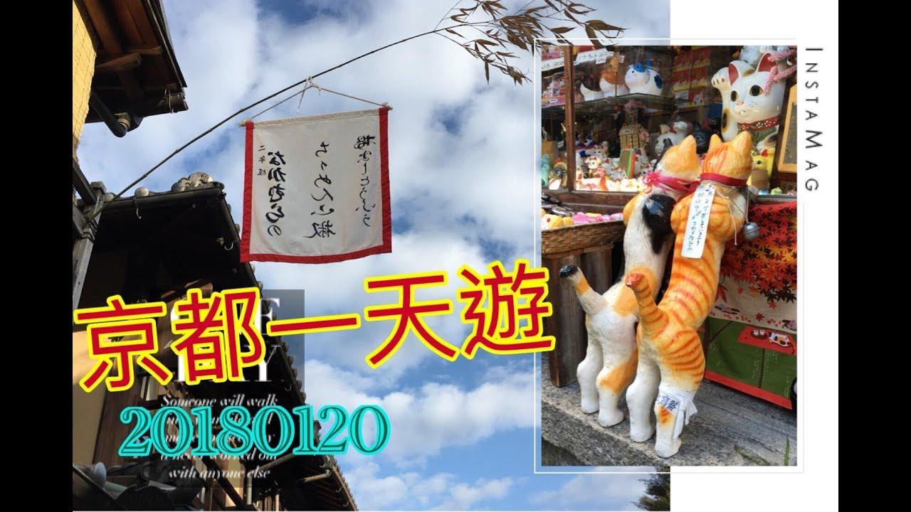 大阪遊   京都一天遊   由難波到京都交通工具接辦過程包   20180120  - YouTube