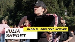 Cardi B - Ring feat. Kehlani   Choreography by Julia Shport   D.Side Dance Studio