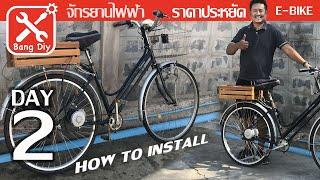 จักรยานไฟฟ้า E bike ประกอบเอง Diy ทำเองง่ายๆ By ช่างแบงค์ Day2