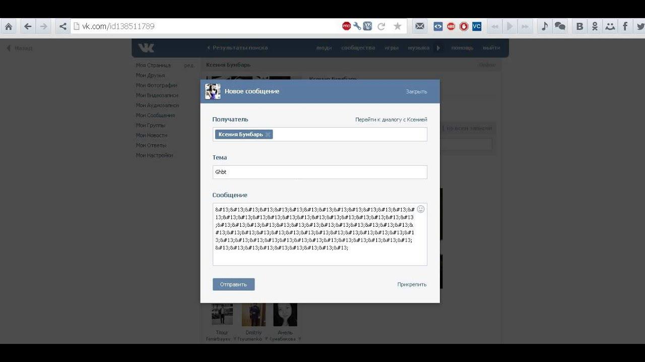 Как сделать жирный шрифт в сообщении ВК [Баги ВК] - YouTube