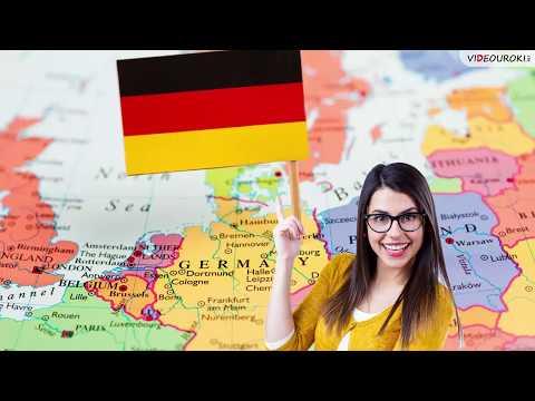 30 интересных фактов о Германии