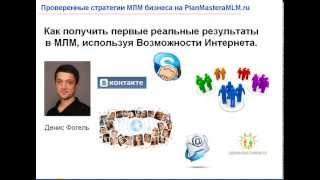 Интернет в МЛМ бизнесе. Как получить первые реальные результаты.(Узнать больше о Видео можно из статьи на План Мастера МЛМ бизнеса http://planmasteramlm.ru/?p=839 Использование технолог..., 2013-04-30T10:20:12.000Z)