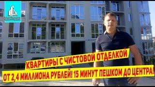 От 2,4 млн.рублей! Квартиры с чистовой отделкой и панорамными окнами!