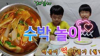 [수박 놀이] 월남쌈(…