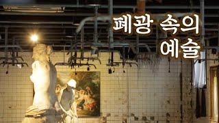 문화예술의 중심이 된 폐광 / YTN 사이언스