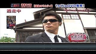 2014年1月15日 「逃走中28 最後のサムライ」DVD発売! http://eshop.fuj...