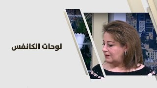 وسل عبد الاحد -  لوحات الكانفس