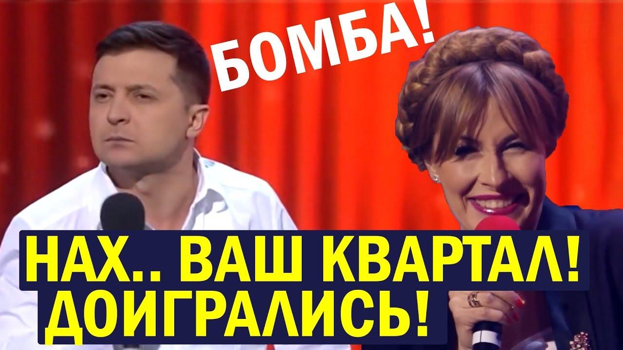 Реакция Порошенко на Новогоднее Обращение Зеленского! Вечерний Квартал 95 ЛУЧШЕЕ