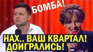 Реакция Порошенко на Новогоднее Обращение Зеленского Вечерний Квартал 95 ЛУЧШЕЕ