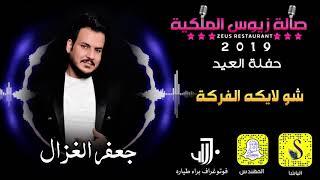 جعفر الغزال حفلة العيد شو لايكه 2019