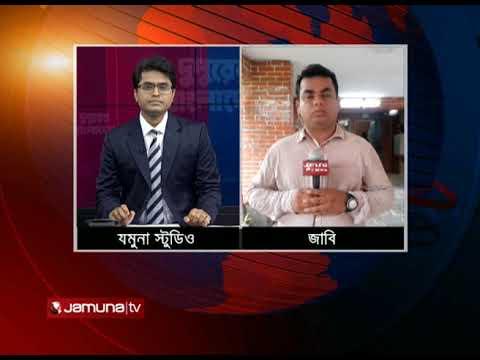 ভিসির অপসারণের দাবিতে জাহাঙ্গীরনগরে কর্মসূচী অব্যাহত   Jamuna TV