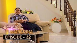 Mahacharya Yauvanaya | Episode 32 - (2018-09-15) | ITN Thumbnail