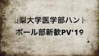 山梨大学医学部ハンドボール部新歓PV'19