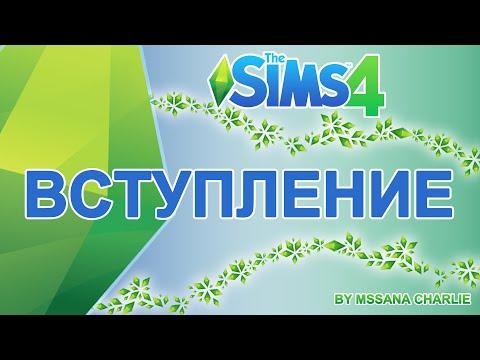 The Sims 4 - Вступление