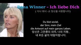 Dana Winner - Ich liebe Dich( 다나 위너 -♬ 당신을 사랑합니다)한글자막