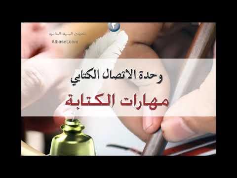 كتاب اللغة العربية اول ثانوي النظام الفصلي