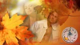 ✺Это - Осень. Золотая Осень!✺Александр Маршал и Любаша
