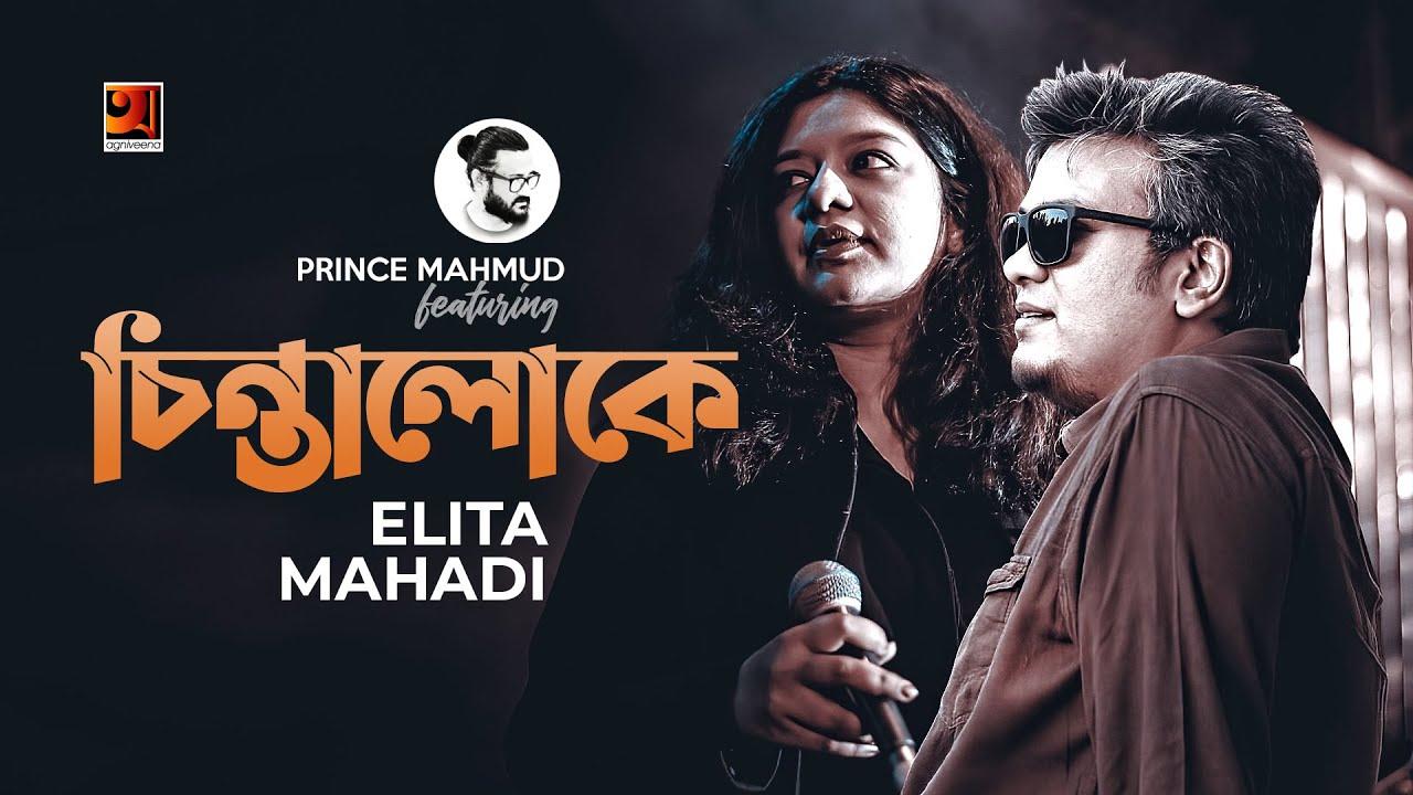 Chintalokey | চিন্তালোকে | Prince Mahmud Feat. Elita & Mahadi | New Bangla Song 2021