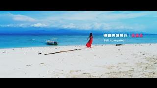 得體夫婦旅行|峇里島二度蜜月Bali Honeymoon