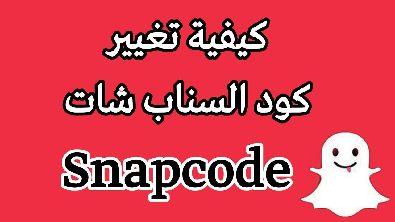 تغيير رمز سناب Snapcode شرح سناب شات اسرار سناب شات Youtube