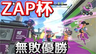 【生放送】スプラトゥーン ZAP杯本番 †ラゲリオンの囲い†【ツトッキー】 thumbnail