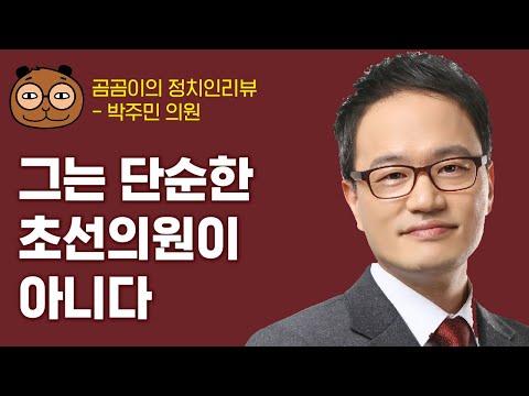 정치인리뷰 7편 - 박주민을 정치신인이라고 볼 수 없는 이유