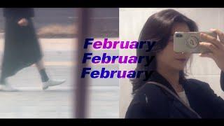 [daily life] 2 月 , 온전히 나를 위한 하…