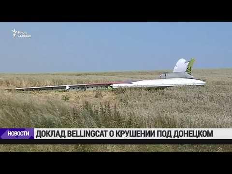 Bellingcat: к доставке 'Бука' в Донбасс причастен сотрудник ГРУ РФ  / Новости