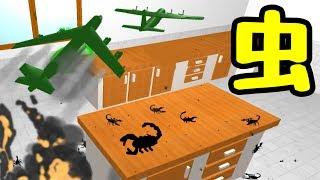 戦闘機 vs 虫の戦闘が激しすぎたwww - Home Wars - 実況プレイ thumbnail