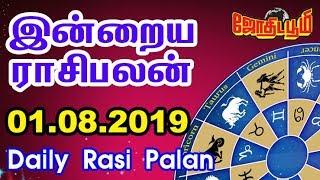Today Rasi Palan | 01.08.2019 | Daily rasi palan | இன்றைய ராசிபலன் | Panchangam