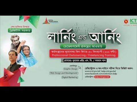 registration of learning and earnig development, bangla