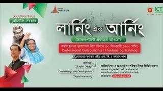 registration of learning and earnig development bangla
