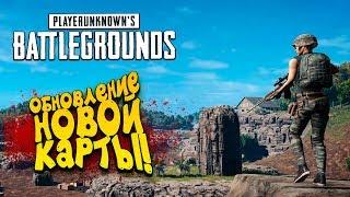 ОБНОВЛЕНИЕ НОВОЙ КАРТЫ SAVAGE! - КРАСИВО! - Battlegrounds