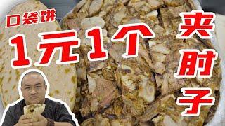 【吃货请闭眼】1块钱一个饼!北京最传奇早点铺,夹半斤肘子吃到肚歪!【Justeatit Official Channel】