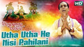 UTHA HE NISI ଉଠ ଉଠ ହେ ନିଶି || Album-Nidaru Utha He Gobinda || Dukhishyam Tripathy || Sarthak Music