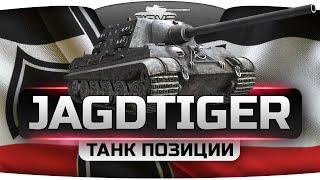 Танк Одной Позиции (Обзор Jagdtiger)