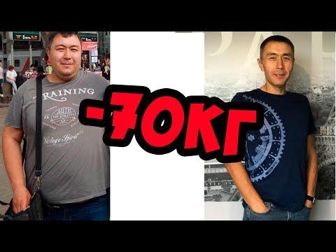 Как похудеть на 70 кг. История похудения Альберта